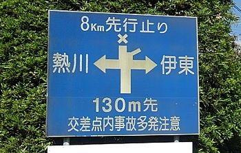 伊豆急行線b52