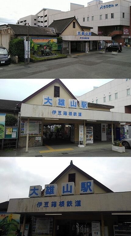 伊豆箱根鉄道大雄山線b09
