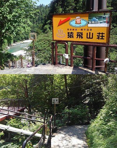 黒部渓谷鉄道84