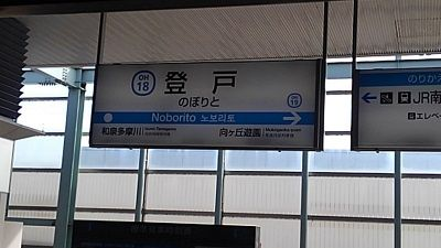 小田急小田原線24