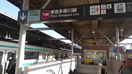 東急多摩川線01