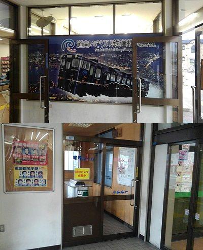 いさりび鉄道a43