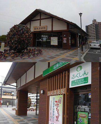 福島交通飯坂線47