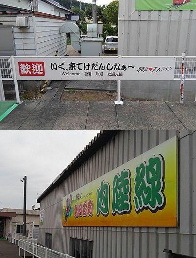 秋田内陸縦貫鉄道10