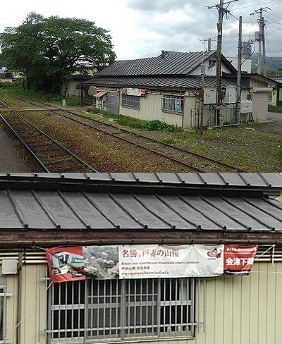 会津鉄道会津線a59