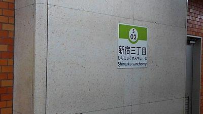 都営新宿線53