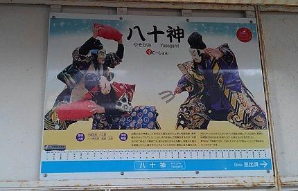 三江線c56