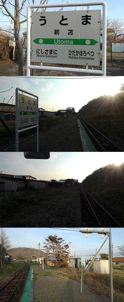 日高本線c59