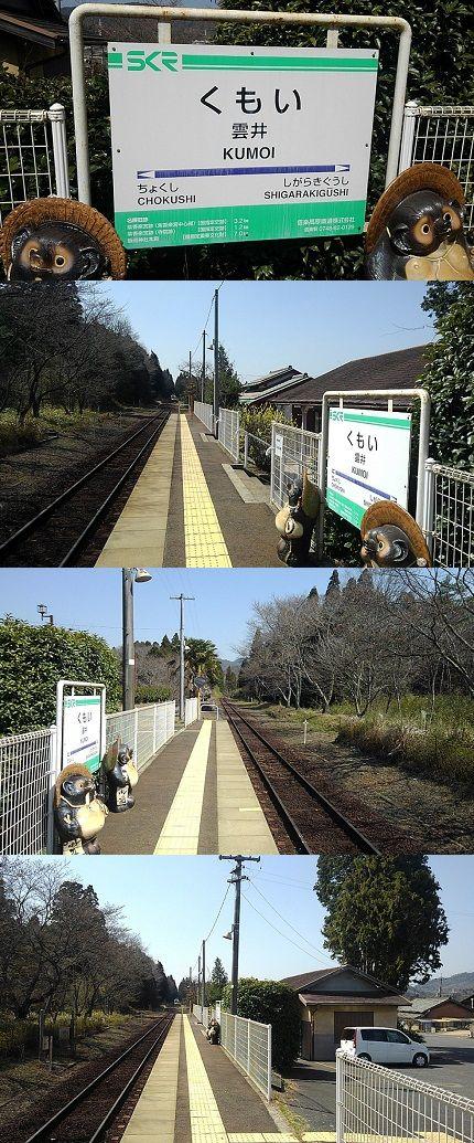 信楽高原鉄道56
