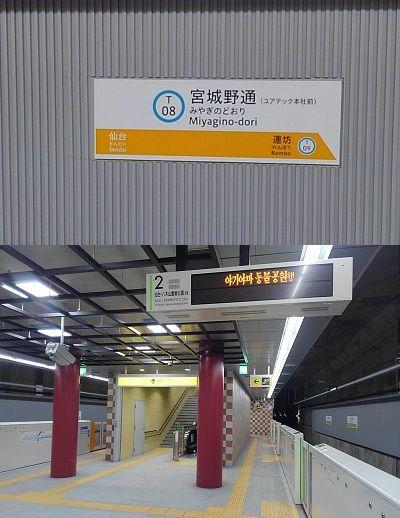 仙台市営地下鉄東西線41