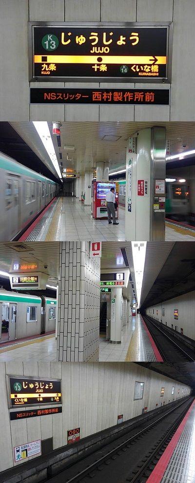 京都市営地下鉄烏丸線13