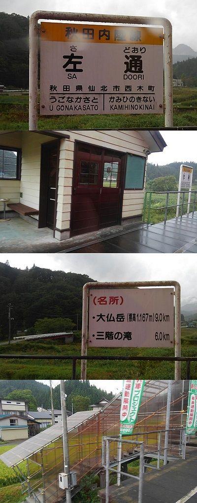 秋田内陸縦貫鉄道19