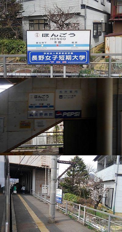 長野電鉄長野線11