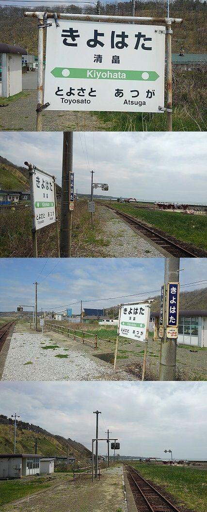 日高本線a37