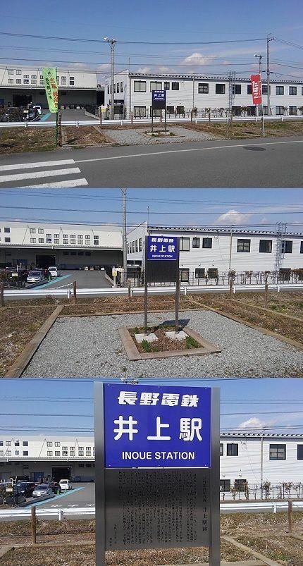 長野電鉄屋代線a14