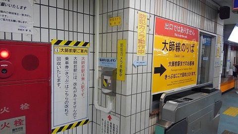 東武大師線04