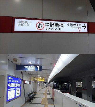 東京メトロ丸の内線25