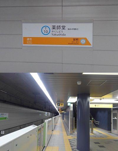仙台市営地下鉄東西線49