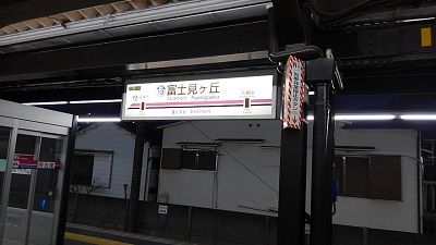 京王井の頭線09