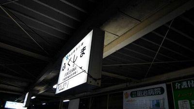 阿武隈急行06