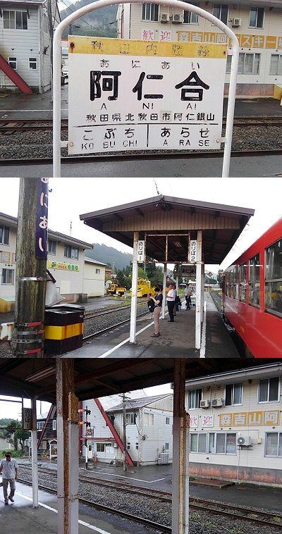 秋田内陸縦貫鉄道43