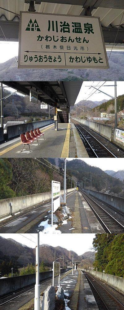 野岩鉄道a04
