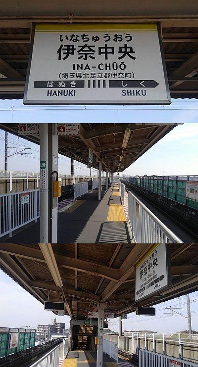 埼玉新都市交通伊奈線a01