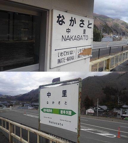 岩泉線11