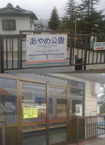 山形鉄道フラワー長井線22