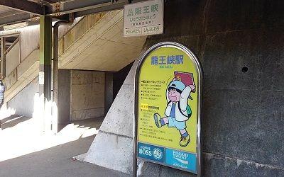 野岩鉄道95