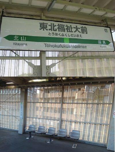 仙山線07