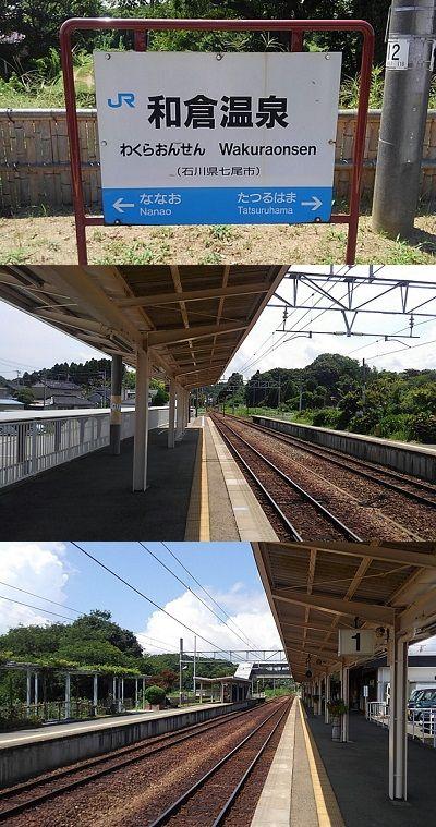 のと鉄道七尾線25