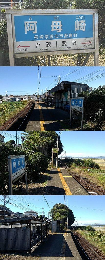 島原鉄道a24