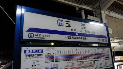 東武東上線44