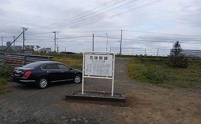 根室本線_花咲線57