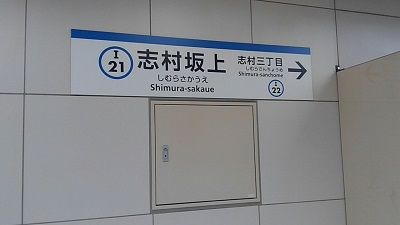 都営三田線19