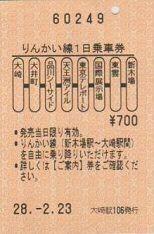 りんかい線38