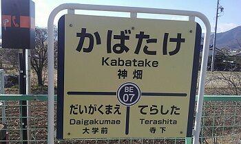 35_いおり_駅01