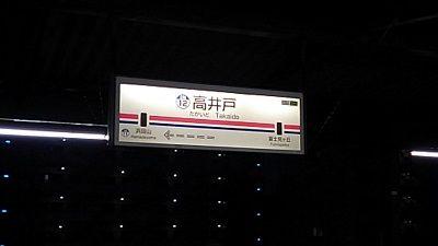 京王井の頭線10