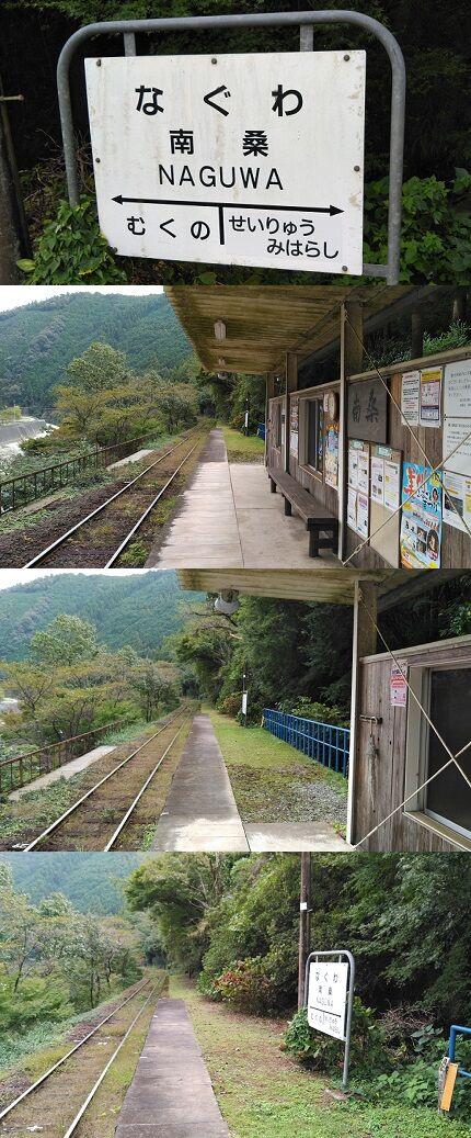 錦川鉄道a84