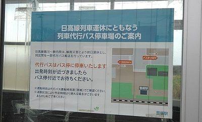日高本線a21