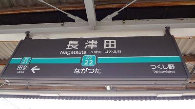 東急田園都市線33
