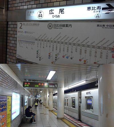 東京メトロ日比谷線38