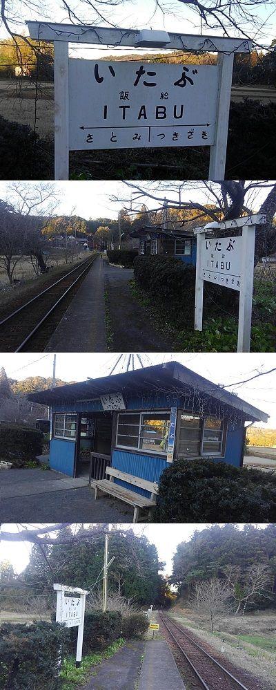 小湊鉄道a03