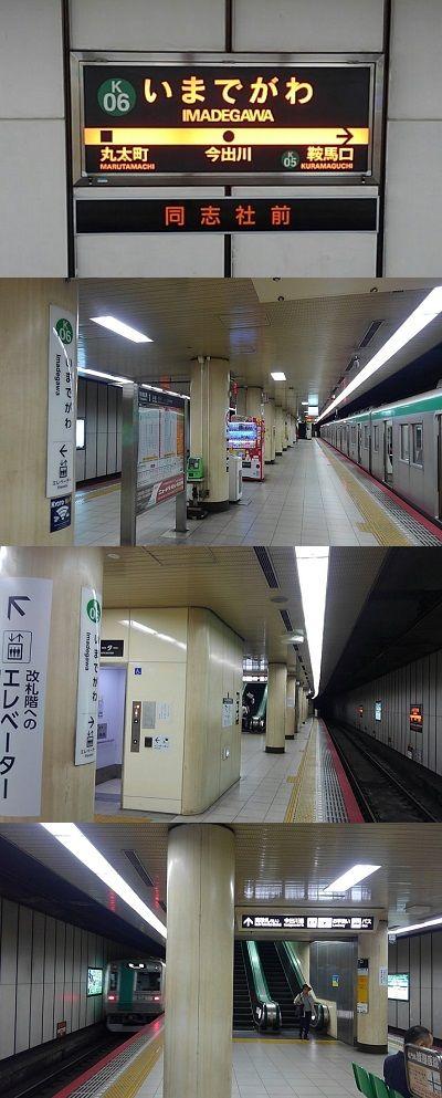 京都市営地下鉄烏丸線48