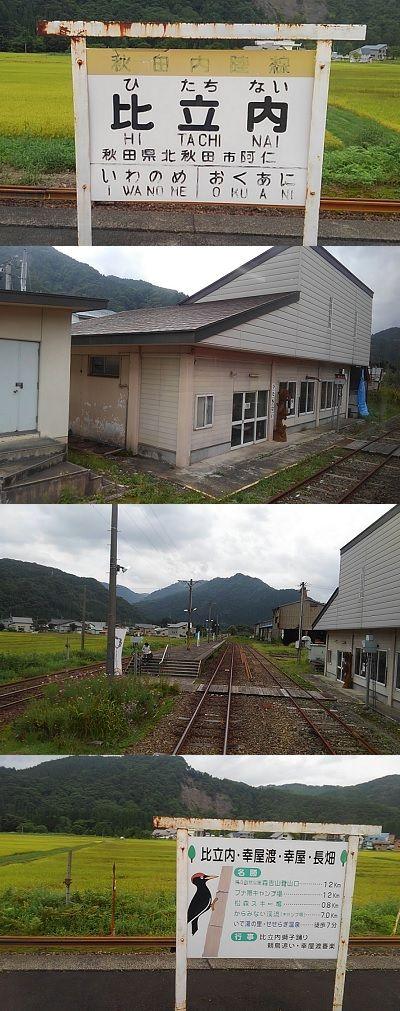 秋田内陸縦貫鉄道32