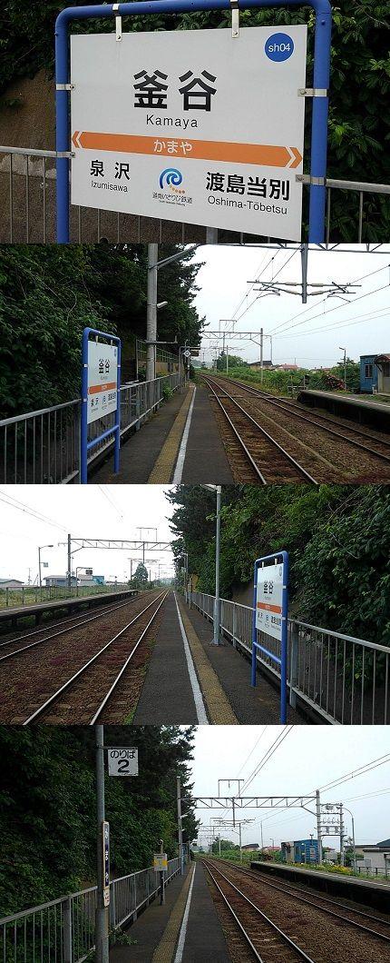 いさりび鉄道45