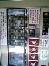温タマ自販機