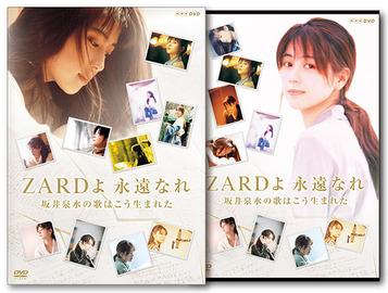 ZARD_NHK_DVD_image_web