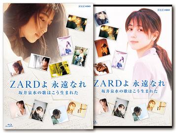 ZARD_NHK_BD_image_web